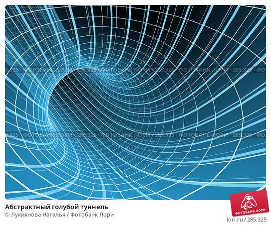 Абстрактный голубой туннель, иллюстрация № 285325 (c) Лукиянова Наталья / Фотобанк Лори