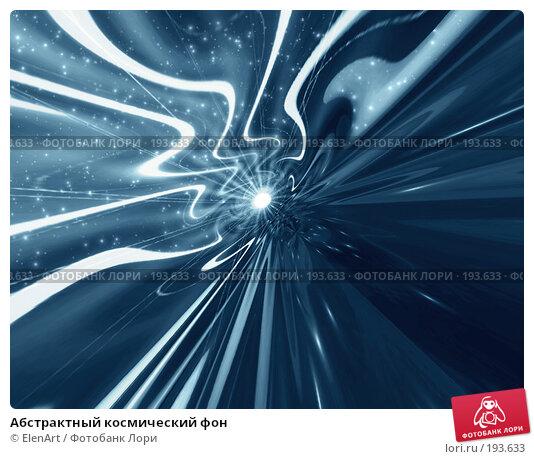 Абстрактный космический фон, иллюстрация № 193633 (c) ElenArt / Фотобанк Лори