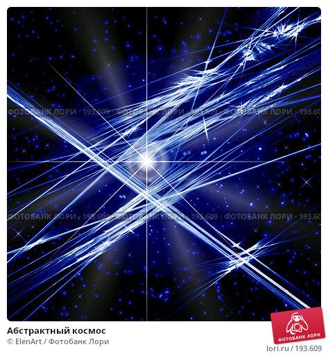 Купить «Абстрактный космос», иллюстрация № 193609 (c) ElenArt / Фотобанк Лори