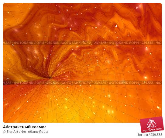 Абстрактный космос, иллюстрация № 239585 (c) ElenArt / Фотобанк Лори