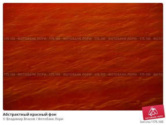 Абстрактный красный фон, фото № 175105, снято 14 января 2008 г. (c) Владимир Власов / Фотобанк Лори