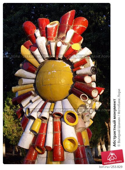 Абстрактный монумент, фото № 253829, снято 15 сентября 2007 г. (c) Валерий Шанин / Фотобанк Лори