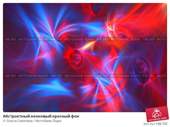 Купить «Абстрактный неоновый красный фон», иллюстрация № 148793 (c) Ольга Сапегина / Фотобанк Лори