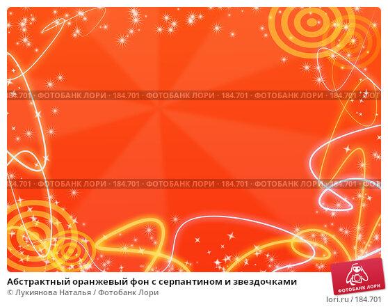 Абстрактный оранжевый фон с серпантином и звездочками, иллюстрация № 184701 (c) Лукиянова Наталья / Фотобанк Лори