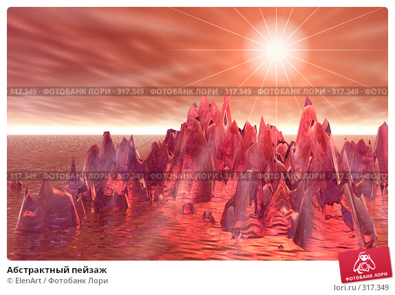 Абстрактный пейзаж, иллюстрация № 317349 (c) ElenArt / Фотобанк Лори