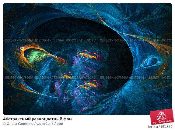 Абстрактный разноцветный фон, иллюстрация № 153569 (c) Ольга Сапегина / Фотобанк Лори