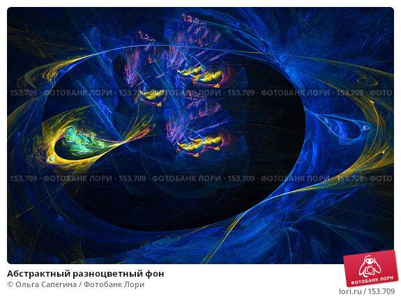 Купить «Абстрактный разноцветный фон», иллюстрация № 153709 (c) Ольга Сапегина / Фотобанк Лори