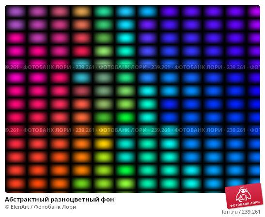 Абстрактный разноцветный фон, иллюстрация № 239261 (c) ElenArt / Фотобанк Лори
