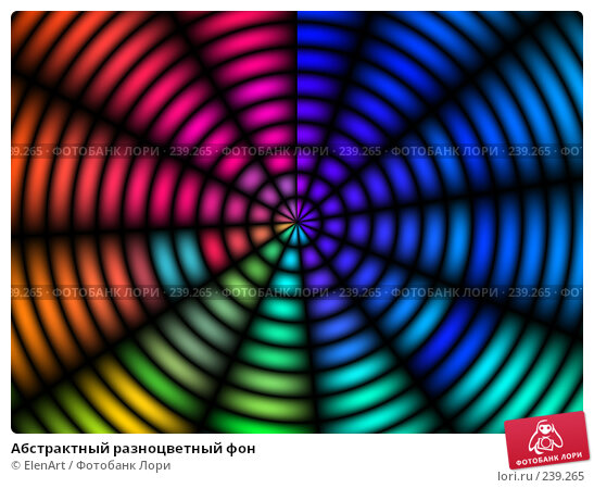 Абстрактный разноцветный фон, иллюстрация № 239265 (c) ElenArt / Фотобанк Лори