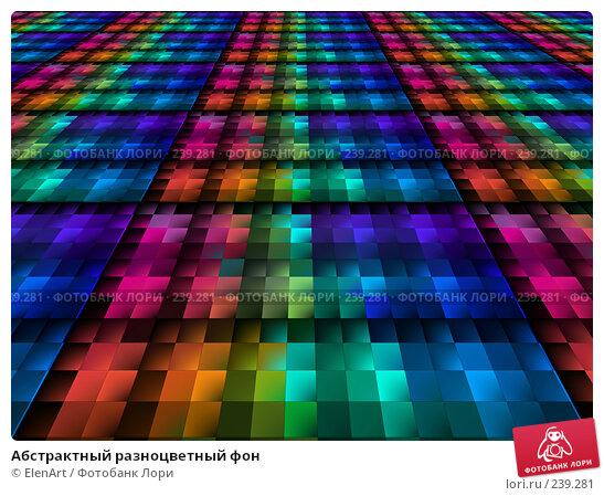 Купить «Абстрактный разноцветный фон», иллюстрация № 239281 (c) ElenArt / Фотобанк Лори