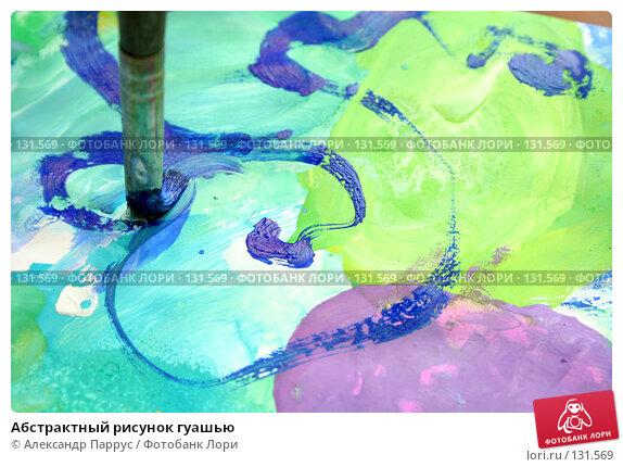 Абстрактный рисунок гуашью, фото № 131569, снято 14 июля 2007 г. (c) Александр Паррус / Фотобанк Лори