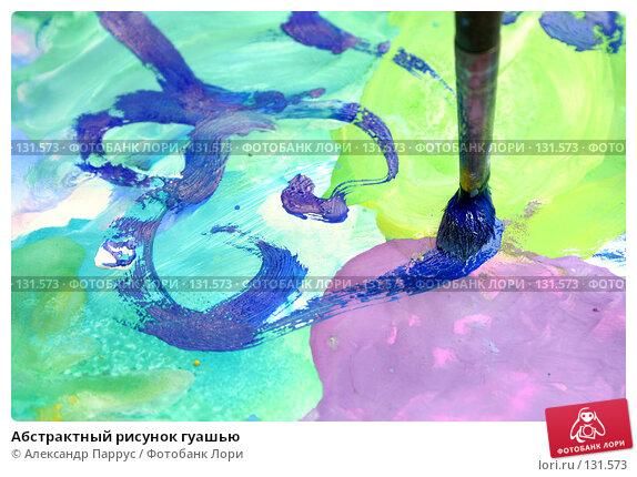 Абстрактный рисунок гуашью, фото № 131573, снято 14 июля 2007 г. (c) Александр Паррус / Фотобанк Лори