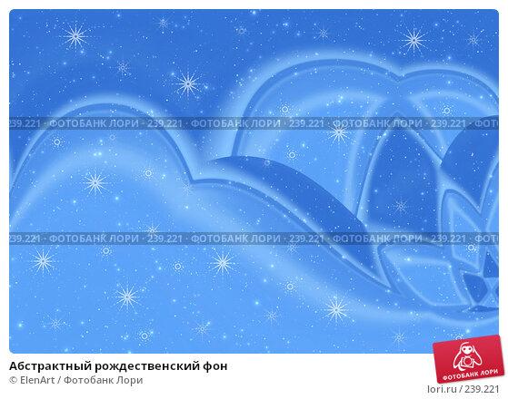 Абстрактный рождественский фон, иллюстрация № 239221 (c) ElenArt / Фотобанк Лори