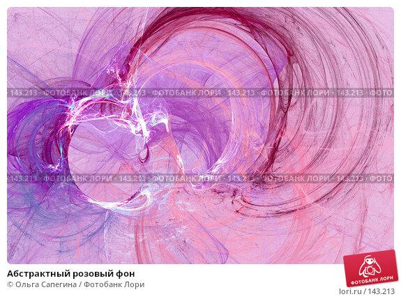 Абстрактный розовый фон, иллюстрация № 143213 (c) Ольга Сапегина / Фотобанк Лори
