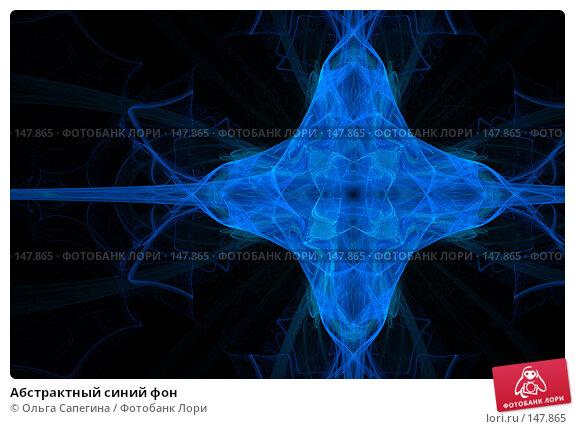 Купить «Абстрактный синий фон», иллюстрация № 147865 (c) Ольга Сапегина / Фотобанк Лори