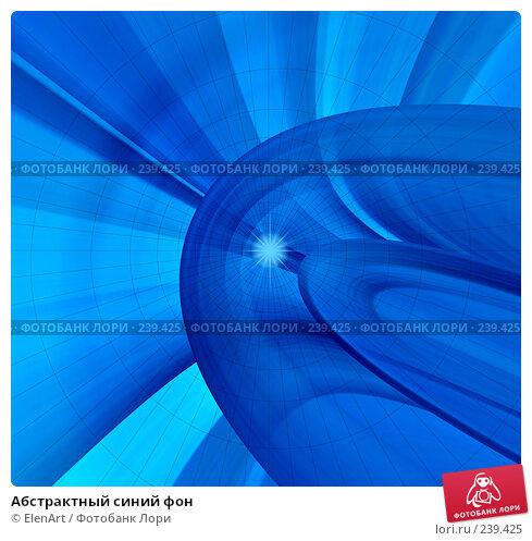 Абстрактный синий фон, иллюстрация № 239425 (c) ElenArt / Фотобанк Лори