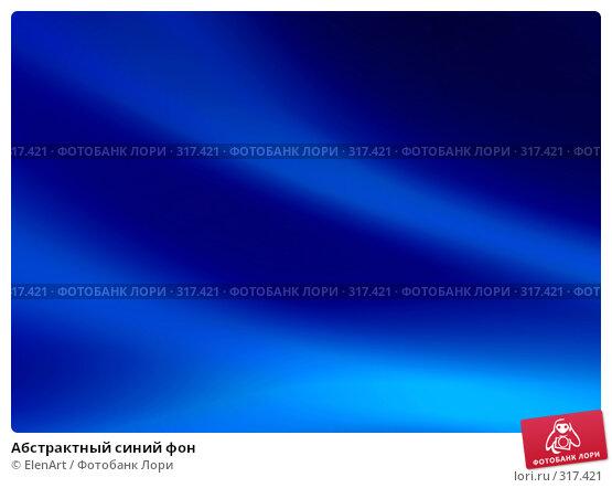 Абстрактный синий фон, иллюстрация № 317421 (c) ElenArt / Фотобанк Лори
