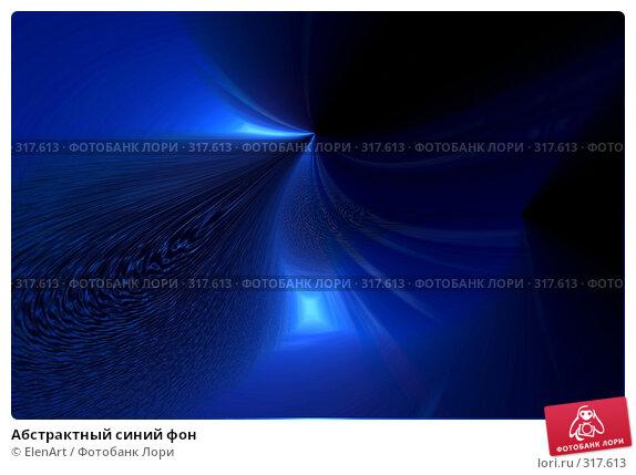 Абстрактный синий фон, иллюстрация № 317613 (c) ElenArt / Фотобанк Лори