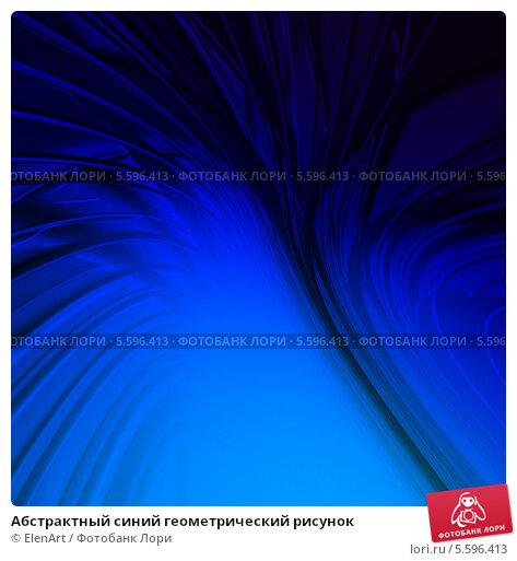 Купить «Абстрактный синий геометрический рисунок», иллюстрация № 5596413 (c) ElenArt / Фотобанк Лори