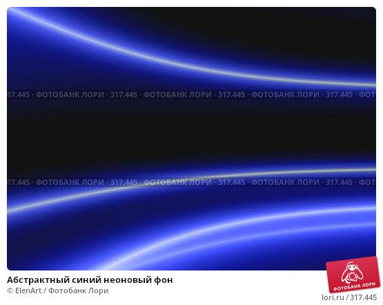 Абстрактный синий неоновый фон, иллюстрация № 317445 (c) ElenArt / Фотобанк Лори