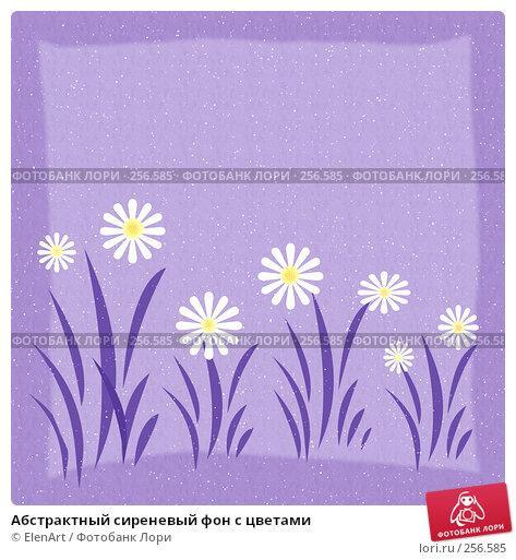Абстрактный сиреневый фон с цветами, иллюстрация № 256585 (c) ElenArt / Фотобанк Лори