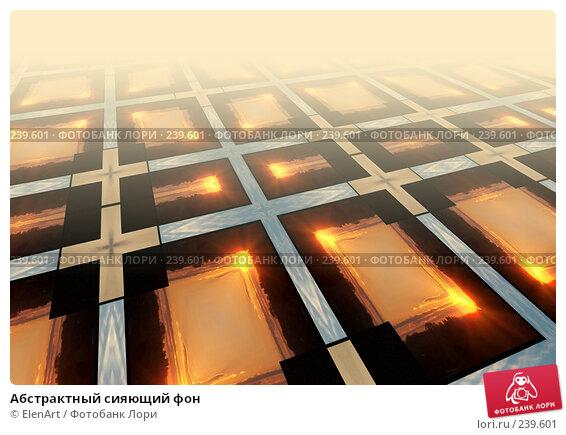 Абстрактный сияющий фон, иллюстрация № 239601 (c) ElenArt / Фотобанк Лори
