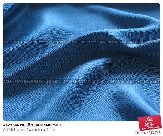 Купить «Абстрактный тканевый фон», фото № 213765, снято 3 марта 2008 г. (c) Kribli-Krabli / Фотобанк Лори