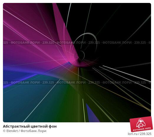 Абстрактный цветной фон, иллюстрация № 239325 (c) ElenArt / Фотобанк Лори