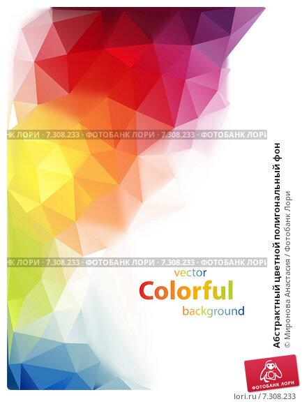 Купить «Абстрактный цветной полигональный фон», иллюстрация № 7308233 (c) Миронова Анастасия / Фотобанк Лори