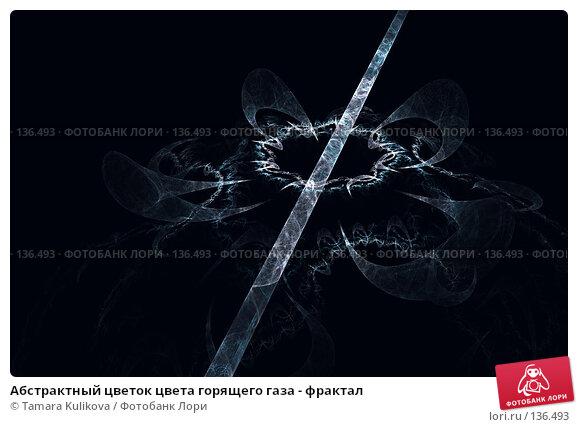 Абстрактный цветок цвета горящего газа - фрактал, иллюстрация № 136493 (c) Tamara Kulikova / Фотобанк Лори