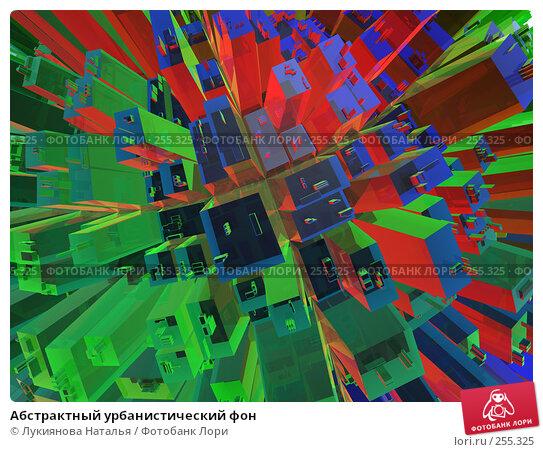 Абстрактный урбанистический фон, иллюстрация № 255325 (c) Лукиянова Наталья / Фотобанк Лори