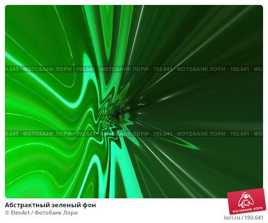 Абстрактный зеленый фон, иллюстрация № 193641 (c) ElenArt / Фотобанк Лори