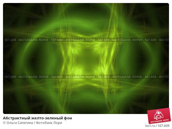 Абстрактный желто-зеленый фон, иллюстрация № 167609 (c) Ольга Сапегина / Фотобанк Лори