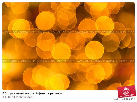 Купить «Абстрактный желтый фон с кругами», фото № 6798921, снято 13 декабря 2014 г. (c) Екатерина Овсянникова / Фотобанк Лори