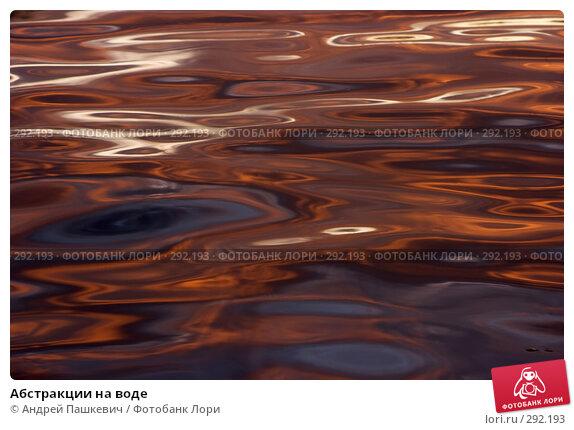 Абстракции на воде, фото № 292193, снято 30 мая 2017 г. (c) Андрей Пашкевич / Фотобанк Лори
