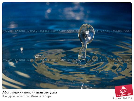 Купить «Абстракции - непонятная фигурка», фото № 294429, снято 21 мая 2008 г. (c) Андрей Пашкевич / Фотобанк Лори
