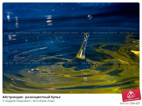 Абстракции - разноцветный бульк, фото № 294425, снято 21 мая 2008 г. (c) Андрей Пашкевич / Фотобанк Лори