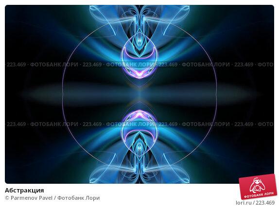 Абстракция, иллюстрация № 223469 (c) Parmenov Pavel / Фотобанк Лори