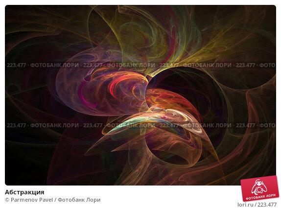 Абстракция, иллюстрация № 223477 (c) Parmenov Pavel / Фотобанк Лори