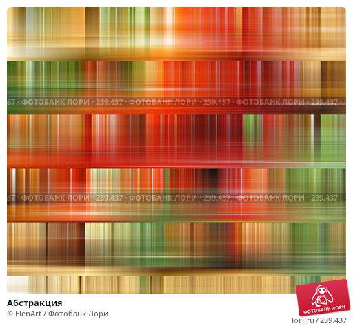 Купить «Абстракция», иллюстрация № 239437 (c) ElenArt / Фотобанк Лори