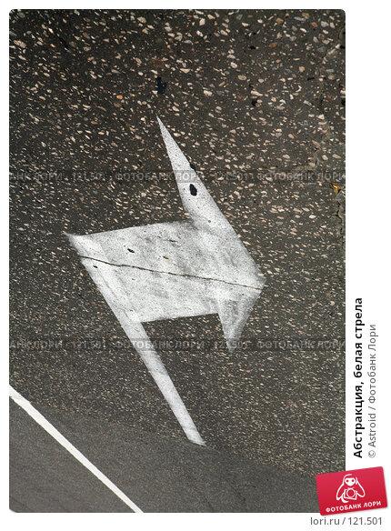 Абстракция, белая стрела, фото № 121501, снято 3 июля 2007 г. (c) Astroid / Фотобанк Лори