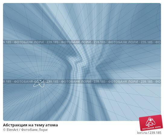 Купить «Абстракция на тему атома», иллюстрация № 239185 (c) ElenArt / Фотобанк Лори