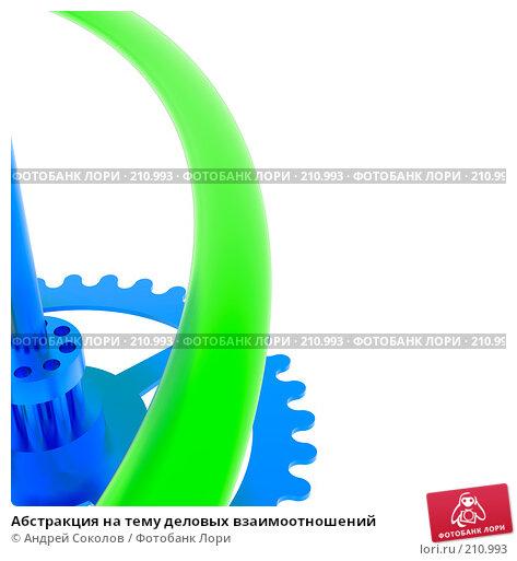 Абстракция на тему деловых взаимоотношений, иллюстрация № 210993 (c) Андрей Соколов / Фотобанк Лори