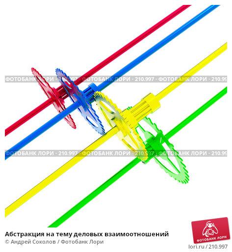 Абстракция на тему деловых взаимоотношений, иллюстрация № 210997 (c) Андрей Соколов / Фотобанк Лори