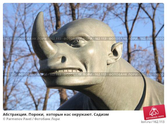 Абстракция. Пороки,  которые нас окружают. Садизм, фото № 162113, снято 23 декабря 2007 г. (c) Parmenov Pavel / Фотобанк Лори