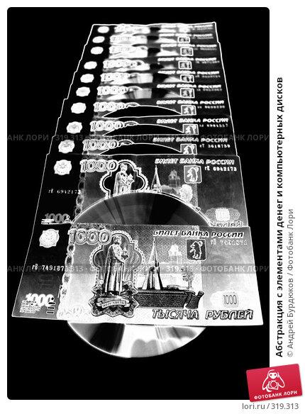 Купить «Абстракция с элементами денег и компьютерных дисков», фото № 319313, снято 23 мая 2008 г. (c) Андрей Бурдюков / Фотобанк Лори