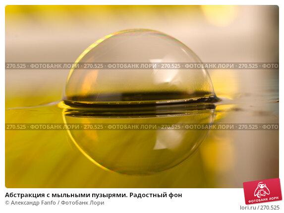 Абстракция с мыльными пузырями. Радостный фон, фото № 270525, снято 28 октября 2016 г. (c) Александр Fanfo / Фотобанк Лори