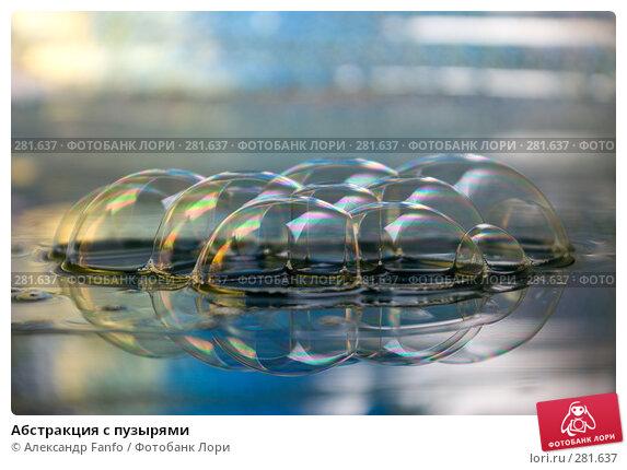 Абстракция с пузырями, фото № 281637, снято 26 марта 2017 г. (c) Александр Fanfo / Фотобанк Лори