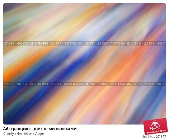 Абстракция с цветными полосами, фото № 27897, снято 18 февраля 2007 г. (c) only / Фотобанк Лори