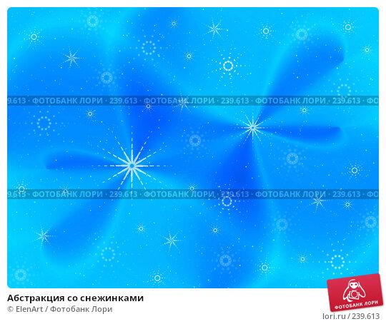 Абстракция со снежинками, иллюстрация № 239613 (c) ElenArt / Фотобанк Лори